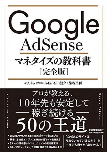 Google AdSense マネタイズの教科書[完全版] / のんくら