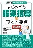 図解入門メディカルワークシリーズよくわかる服薬指導の基本と要点第2版