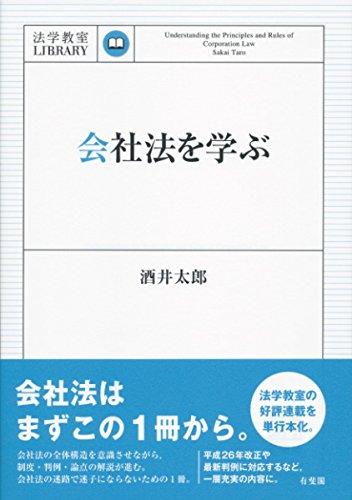 会社法を学ぶ (法学教室ライブラリィ)