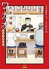 大衆酒場ワカオワカコ酒別店 ~5巻 (猫原ねんず、新久千映)