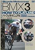BMX HOW TO FLATLAND パーフェクトマニュアル3(DVD) (<DVD>)