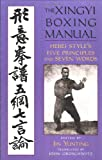 The Xingyi Boxing Manual: Hebei Style's Five Principles and Seven Words