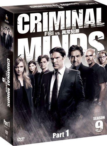[DVD]クリミナル・マインド/FBI vs. 異常犯罪 シーズン9 コレクターズ BOX Part1