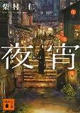 夜宵 (講談社文庫)
