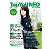 Top Yell NEO 2017 - 2018
