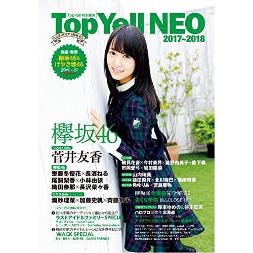 Top Yell NEO 2017~2018 表紙画像