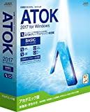 ATOK 2017 for Windows [ベーシック] アカデミック版
