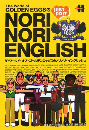 The World of GOLDEN EGGS の NORI NORI ENGLISH