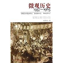 微观历史:1957-1965