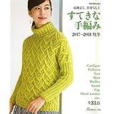 すてきな手編み 2017年秋冬号 小さい表紙画像