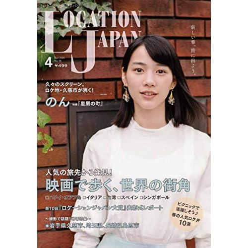 ロケーションジャパン 2020年4月号 表紙画像