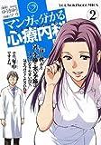 マンガで分かる心療内科 2巻 (ヤングキングコミックス)