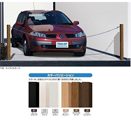 YKKAP ルシアスチェーンポール T200 チェーン取付部品別途及び現地取付タイプ 木目カラー ショコラウォールナット B00EPBYUR4 カラー:ショコラウォールナット