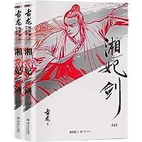 古龙精品集:湘妃剑(朗声插画版)(套装共2册)