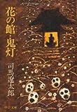 花の館・鬼灯 (中公文庫 (し6-37))