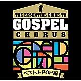 GOSPELコーラス入門-ベストJ-POP編-