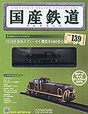 国産鉄道コレクション全国版(139) 2019年 6/12 号 [雑誌]