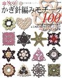かぎ針編みモチーフ100―円形・四角形・三角形・六角形・八角形・ニットリング (レディブティックシリーズ no. 2650)