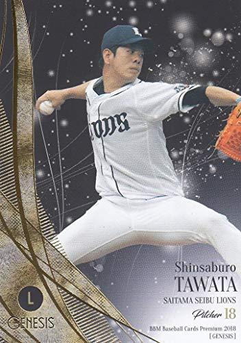BBM2018 GENESIS REG-011 多和田真三郎 (レギュラーカード/埼玉西武ライオンズ) ベースボールカード ジェネシス