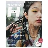 カジカジH 2018年Vol.58 小さい表紙画像