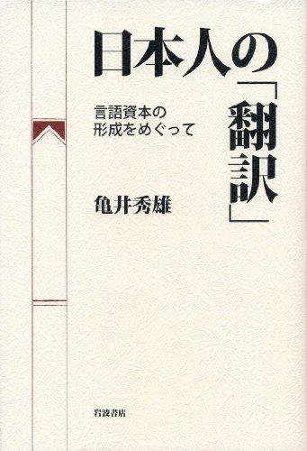 日本人の「翻訳」――言語資本の形成をめぐって