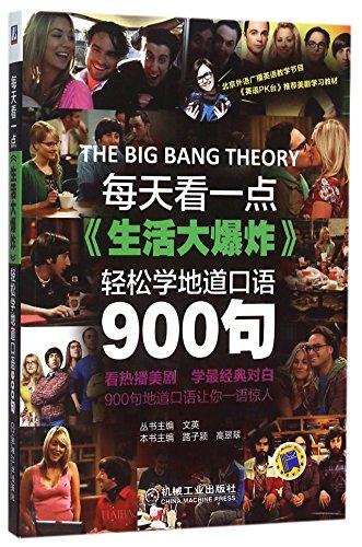 900 Pure Oral English Sentences from The Big Bang Theory