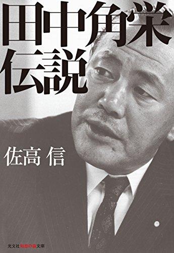 田中角栄伝説 (光文社知恵の森文庫)