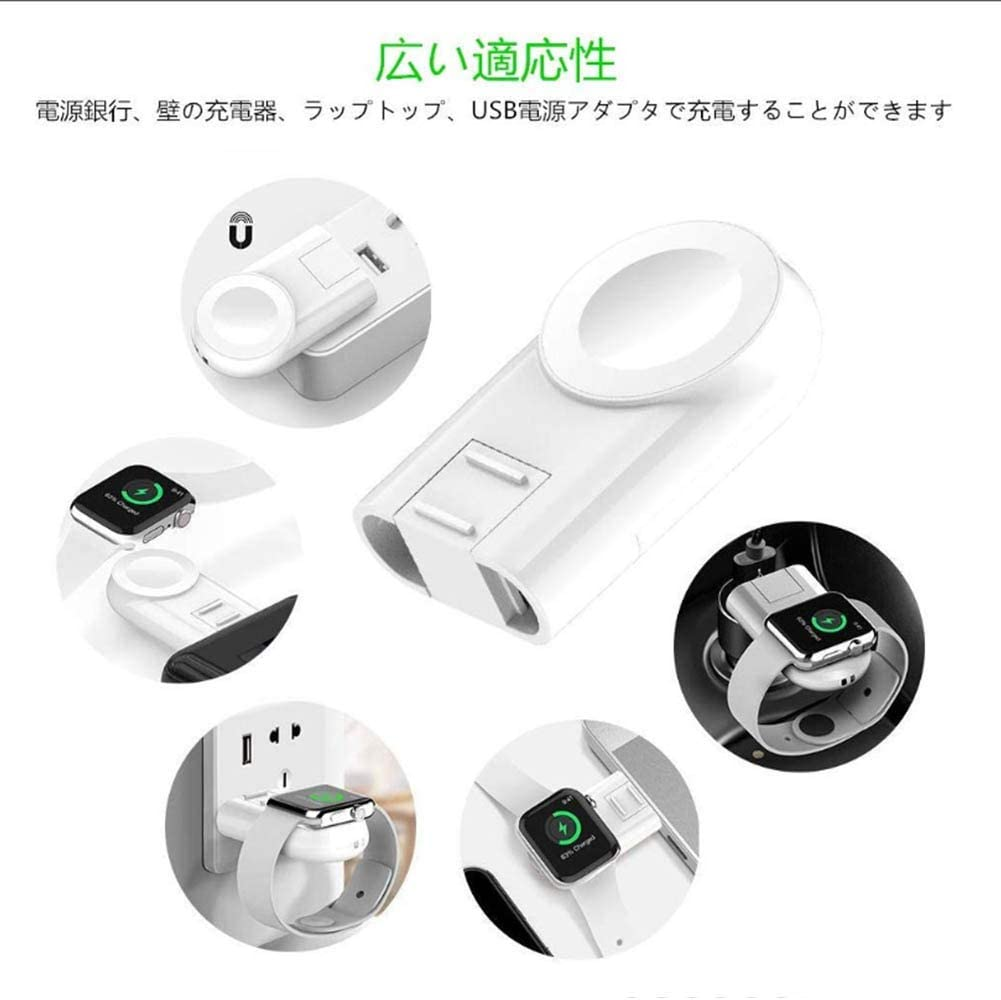 PORTABLE WATCH CHARGER