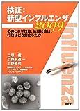 img - for Kensho shingata infuruenza 2009 : Sono toki gakko wa chiki shakai wa gyosei wa do taioshitaka. book / textbook / text book