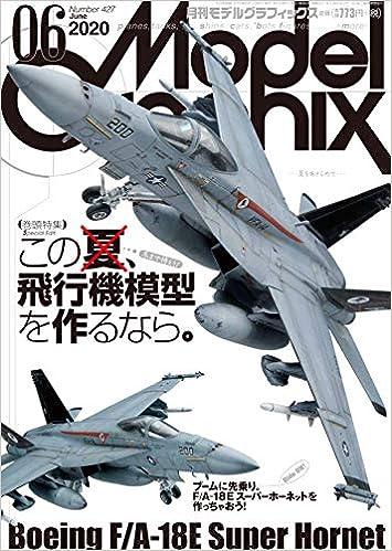 モデルグラフィックス 2020年 06 月号