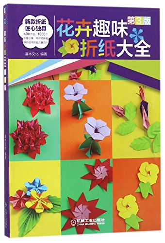 - Paper Folding: Flower (Chinese Edition)