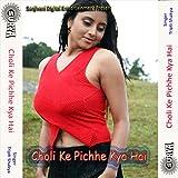 Choli Ke Pichhe Kya Hai