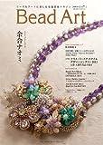 Bead Art (ビーズアート) 2013年秋号 vol.7