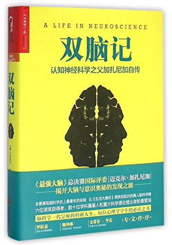 Tales from Both Sides of the Brain: A Life in Neuroscience (Chinese Edition) (Tales Both Brain Sides)