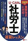 ユーキャンの社労士速習レッスン 2009年版 (2009) (ユーキャンの資格試験シリーズ)