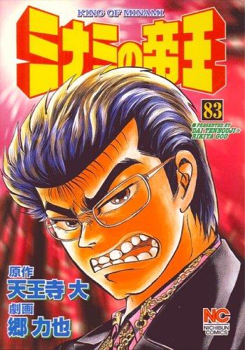 ミナミの帝王 83 (ニチブンコミックス)
