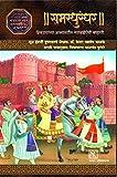 img - for Samardhurandhar- Shivrayanchya Agryaavaril Garud Zepechi Kahaani book / textbook / text book