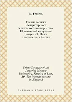 Scientific notes of the Imperial Moscow University. Faculty of Law. 29. The inheritance tax in England (Russian Edition)