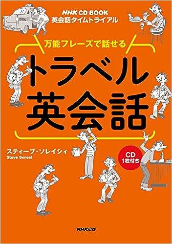 NHK英会話タイムトライアル万能フレーズで話せるトラベル英会話 (CD-BOOK)