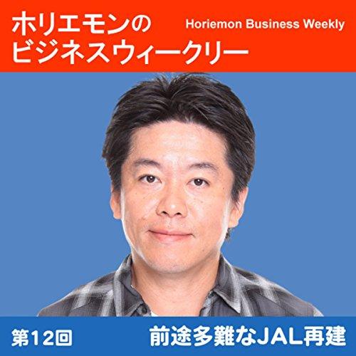 ホリエモンのビジネスウィークリーVOL.12 前途多難なJAL再建