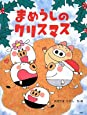 まめうしのクリスマス (PHPわたしのえほんシリーズ)