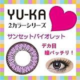 YU-KA レンズ 2カラーシリーズ サンセットバイオレット 度なし 14.0mm 1ヵ月使用 2枚入り