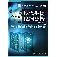 普通高等教育 十二五 规划教材:现代生物仪器分析