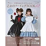 乙女のソーイングBOOK 2017年Vol.12 小さい表紙画像