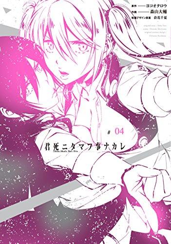 君死ニタマフ事ナカレ(4) (ビッグガンガンコミックス)