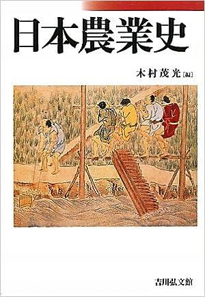 日本農業史