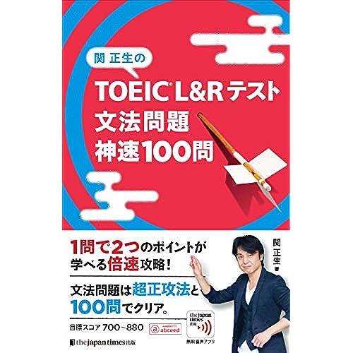 関正生のTOEIC L&Rテスト 文法問題 神速100問 関正生