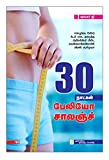 30 Days Paleo Challenge (Tamil Edition)