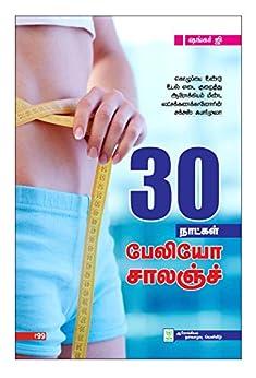 30 Days Paleo Challenge (Tamil Edition) by [Ji, Shankar]