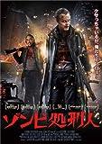 ゾンビ処刑人 [DVD]
